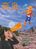 Nara_up_3